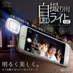 セルカライト スマホ 自撮り用 12灯 LED ライト 自撮り じどり フラッシュライト 自分撮り|asshop
