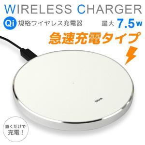 ワイヤレス充電器 急速 qi対応 7.5W出力 充電器 iPhoneXS Max XR X 8 Plus Android|asshop