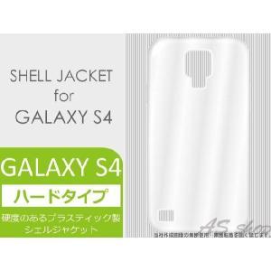 【メール便】GALAXY S4 ハードケース クリアケース シェルケース docomo SC-04E GSS4-01CL