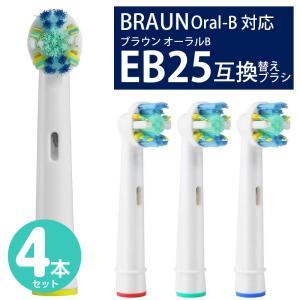 電動歯ブラシ 替えブラシ ブラウン オーラルB 互換 替ブラ...