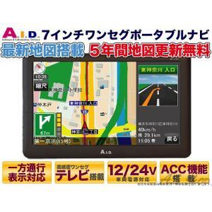 AID 7インチ ワンセグ内蔵 ポータブル カーナビゲーション ポータブルナビ AP-L7ST|asshop