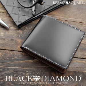 二つ折り財布 メンズ BEAMZ SQUARE ブラックダイヤ 馬革 サイフ 小銭入れ有り 黒 ホースレザー ビームズ|asshop