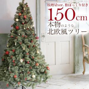 クリスマスツリー 北欧 おしゃれ 150cm