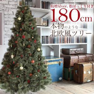 クリスマスツリー 北欧 おしゃれ 180cm