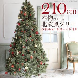 クリスマスツリー 北欧 おしゃれ 210cm