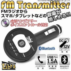 ハンズフリー対応 Bluetooth FMトランスミッター iphone スマホ android usb充電 無線|asshop