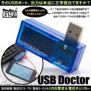 【メール便】USB 電圧 & 電源チェッカー 計測器 USBチェッカー デジタル|asshop