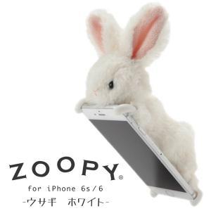 iphone7 ケース うさぎ ZOOPY iPhone6S/6 iPhone7 ケース カバー シロウサギ ぬいぐるみ iphone6s カバー スマホケース ズーピー asshop