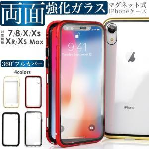 iPhone ケース 全面 保護 強化ガラス 両面 フルカバー iPhoneXS Max iPhoneX iPhoneXR iPhone8 iPhone7 バンパー|asshop