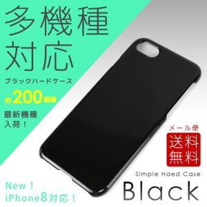 全機種対応 スマホケース ハードケース ブラック ケース  黒 無地 シンプル 多機種対応 iPhone8 iPhone7 iPhone6S iPhone6 iPhoneSE Xperia galaxy arrows aquos|asshop
