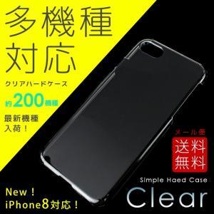 全機種対応 スマホケース ハードケース クリア ケース 透明 無地 多機種対応 iPhone11 Pro Max iPhoneXS Max XR X iPhone8 Plus 7 6 Xperia Galaxy AQUOS ARROWS|asshop
