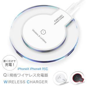 ワイヤレス充電器 iphone8 iphonex 対応 qi対応 充電パッド ホワイト ブラック 置くだけ充電器|asshop