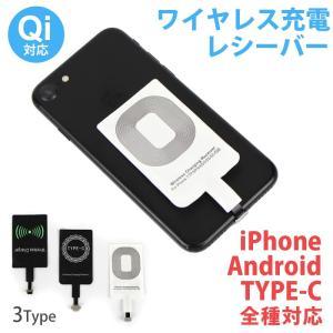 ワイヤレス充電レシーバー Qi レシーバー type-c microusb iphone スマホ アンドロイド 無線充電シート|asshop