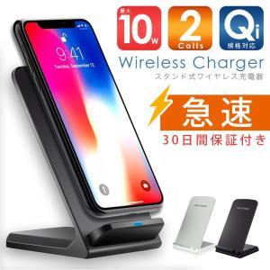 Qi対応のスマホを置くだけで充電できるスタンド式ワイヤレス充電器です。 ダブルコイル式。縦置きだけで...