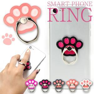 スマホリング 動物 足跡型 スマートフォン リングホルダー スマホスタンド リングフック リングスタンド バンカーリング 猫|asshop