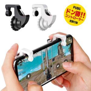 荒野行動用コントローラー 左右 2個セット PUBG  スマホ用 ゲームパッド 射撃ボタン iPhone/Android対応 モバイルLRボタン|asshop