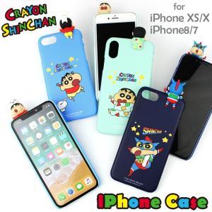 クレヨンしんちゃん スマホケース iphoneケース フィギュア 付き ハードケース iphonexsケース iphonexケース iphone8ケース iphone7ケース 韓国版|asshop