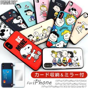 スヌーピー iphoneケース ミラー付き 背面 カード収納付き ピーナッツ キャラクター スマホケース 耐衝撃 薄型 iPhoneXS iPhone8 7 韓国|asshop