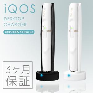アイコス充電器 卓上充電器 デスクトップチャージャー 充電スタンド ホルダー USB充電器 IQOS 新型 2.4PLUS 対応