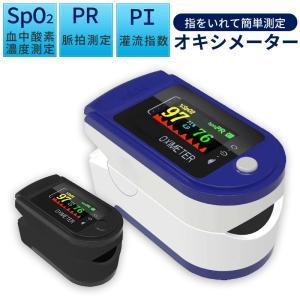 オキシメーター 血中酸素濃度計 ストラップ付 指 脈拍計 酸素飽和度 ポータブル 健康管理 パルスメ...