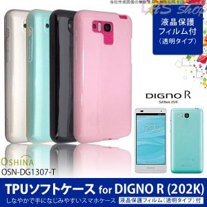 【メール便】 スマホケース DIGNO R TPUケース SoftBank 液晶保護フィルム付|asshop