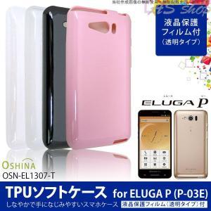 【メール便】 スマホケース ELUGA P TPUケース docomo 液晶保護フィルム付|asshop