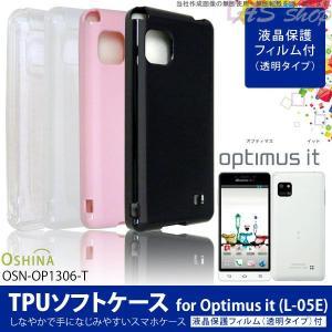 【メール便】 スマホケース Optimus it TPUケース docomo 液晶保護フィルム付|asshop