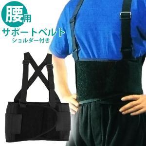 腰痛ベルト ゴム SIBOTE サスペンダー付き  サポートベルト ショルダー付き 腰サポーター  サポーター ブラック|asshop