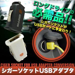 【メール便】 シガーソケット USB カーチャージャー コンパクト シガーソケットUSBアダプター スマホ 充電器|asshop