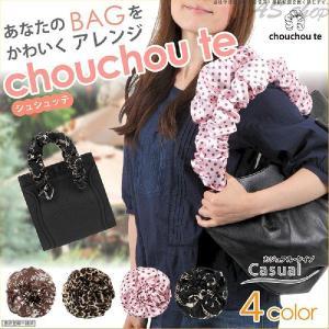 chouchou te シュシュッテ カジュアル タイプ バッグ ハンドルカバー レディース|asshop