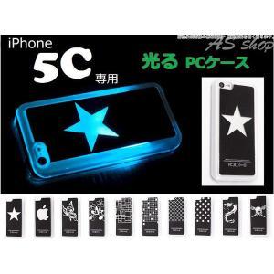 【メール便】 ハードケース 光る iPhone5C ケース iPhone5C カバー|asshop