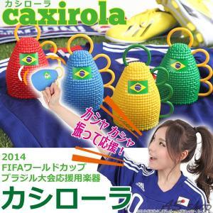 カシローラ 2014 FIFA ワールドカップ 応援グッズ カシロラ W杯 ブラジル大会
