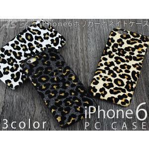 iphone6 ケース ハードケース iPhone6ケース ラメ ヒョウ柄 デザイン PCケース asshop