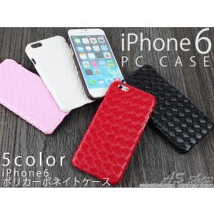 iphone6 ケース ハードケース iPhone6ケース メッシュ 型押しレザー デザイン PCケース asshop