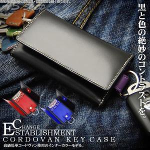 CAMEROT 馬革 キーケース メンズ 6連 ホルダー コードバン レザー キーホルダー カギ asshop