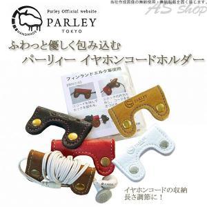 【メール便】PARLEY 日本製 エルクレザー イヤホン コードホルダー コードリール 鹿革 本革|asshop