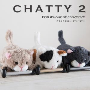 iphone se ケース ネコ ぬいぐるみ スマホケース CHATTY2 iPhoneSE iPhone5S/5 iPhone5C 対応 カバー シャティー zoopy ズーピー|asshop