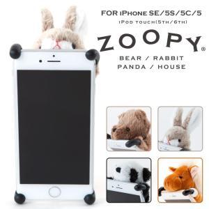 iphone se ケース ぬいぐるみ スマホケース ZOOPY iPhoneSE iPhone5S/5 iPhone5C 対応 カバー ズーピー クマ ウサギ パンダ ウマ|asshop