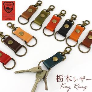 キーリング 栃木レザー 本革 日本製 キーホルダー ナスカン付き キーストラップ Sサイズ メンズ レディース|asshop