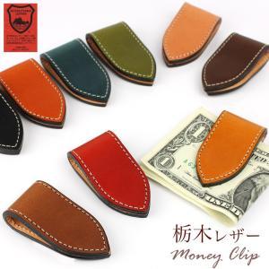マネークリップ メンズ 栃木レザー 日本製 マグネット内蔵式 札ばさみ 財布 レディース メモクリップ 本革|asshop