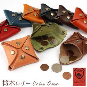 小銭入れ 本革 栃木レザー 日本製 スナップボタン式 コインケース メンズ レディース 財布|asshop