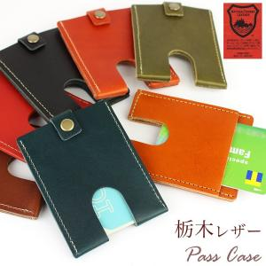 定期入れ 本革 日本製 栃木レザー パスケース メンズ レディース ICカードケース シンプル|asshop