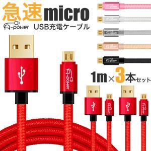3本セット マイクロUSB 充電ケーブル 1m スマホ micro USB 3.0 急速充電 ケーブル アンドロイド Android|asshop