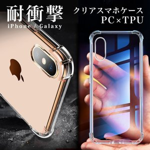 iPhone ケース 耐衝撃 スマホケース iPhone11 Pro iPhoneXR XS MAX iPhone8/7 Plus ハードケース Galaxy S10 S9 S8|asshop