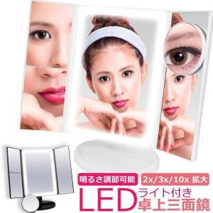 LEDライト付きでメイクがしやすい卓上三面鏡です。 中央の鏡にはLEDバ―ライト付きで顔に直接光りを...