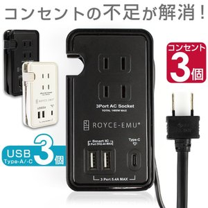 Type-C 充電器 電源タップ USB付き スマホ充電器 タイプC PD USBポート搭載 ACアダプタ 急速 高速 USBコンセント 延長コード iPhone android|asshop