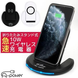 ワイヤレス充電器 急速 スタンド式 丸形 折り畳み式 Qi 置くだけ充電器 iPhone galax...