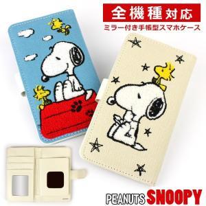 スヌーピー スマホケース iPhone 手帳型 全機種対応 鏡付き 携帯ケース キャラクターケース グッズ snoopy iPhoneケース|asshop