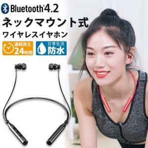 ランニングやトレーニングでのご使用に最適な首掛け式bluetoothイヤホンです。 首にかけて使うネ...