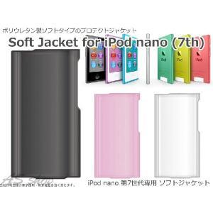 【メール便】iPod nano 第7世代 ソフトジャケット ケース ipod nano 7th ソフ...